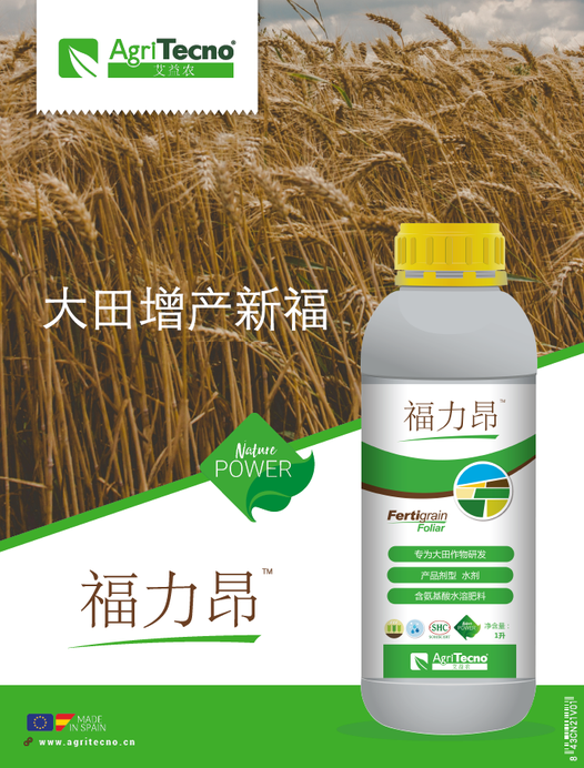 #FertigrainFoliar acts on the plant's central metabolism by activating the nitrogen cycle that controls growth and processes such as grain filling.  Product Usable in #OrganicFarming  ·